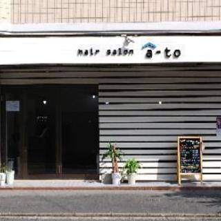 ✂️hair salon  a^-to✂️ 新規のお客様ALL2...