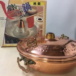 純銅製 真鍮製 しゃぶしゃぶ鍋 26cm 2.4リットル 中古