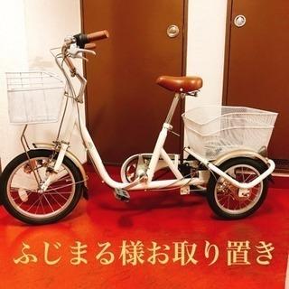 三輪車 大人用三輪車 小型 自転車
