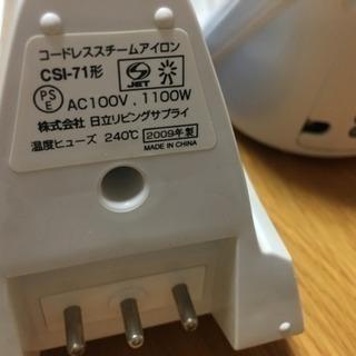 日立製 コードレススチームアイロン csi-71 - 熊本市