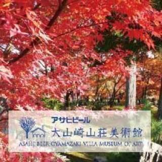 秋の大山崎山荘で大人の紅葉デート♪いつもと違う自然な出会い♪ スマ...