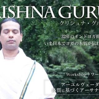 【12/2】ヨガ総合講座:アーユルヴェーダの体質に基づくアーサナを学ぶ