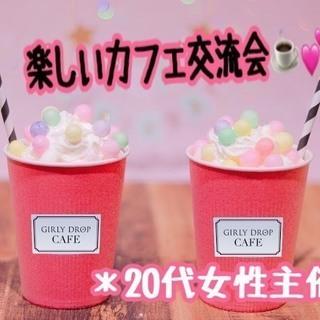 *20代女性主催* 〜お仕事帰りに楽しいカフェ交流会♡〜