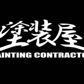 塗装業 バイト 職人さん募集
