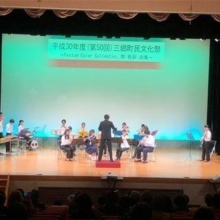 奈良県で吹奏楽をしませんか?