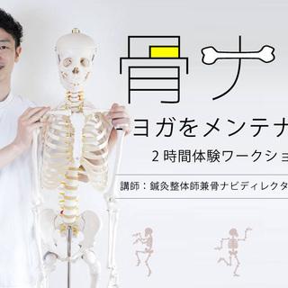 【7/15】骨ナビでヨガをメンテナンスする体験ワークショップ