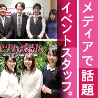 【京都】婚活パーティーの運営💘未経験者大歓迎の激レアバイト!