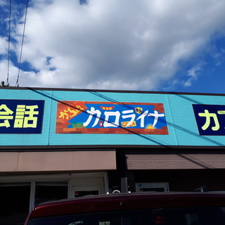鈴鹿 亀山地区にある、英会話カフェ コーヒーをのみながら、英語でしゃべりませんか? - 英語