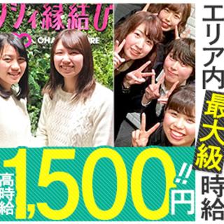 【長野・富山】婚活パーティーの運営💘未経験者大歓迎の激レアバイト!