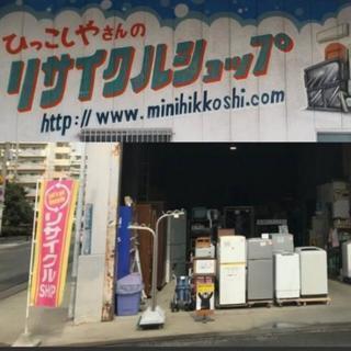 【10月19(土) 20日(日)】大阪市東住吉区 良品リサイクル...