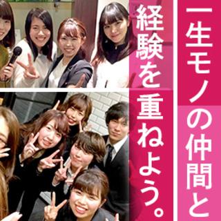 【立川】婚活パーティーの運営💘未経験者大歓迎の激レアバイト!
