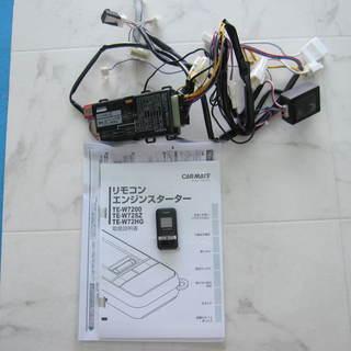 リモコンエンジンスターター カーメイト型式TE-W72HG N...