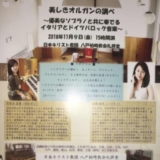美しきオルガンの調べ 〜優美なソプラノと共に奏でるイタリアとドイ...