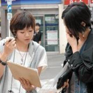 [女性限定! 時給¥1,700 街頭アンケート30名 大募集!!]