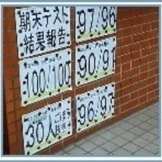 中学生の成績UP請負塾~普通の公立中学生に定期テストで90点を取ら...