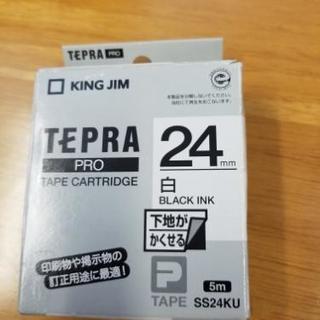 テプラ 白24㎜ 未使用品