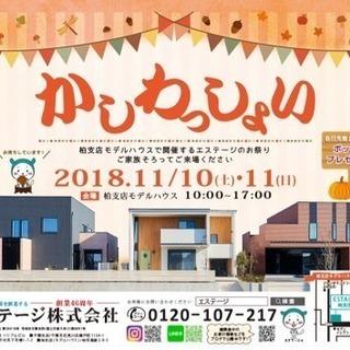 ★ かしわっしょい★ 大型感謝祭!