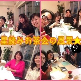 渋谷)11/8㈭ 月星座おしゃべりお茶会~やぎ座編~