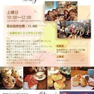 【10月24日㈯】Cafe Otogi ✖ 英会話 - 英語