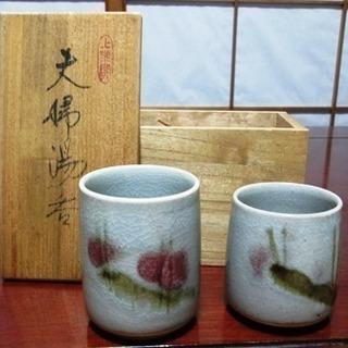 佐渡上野窯 夫婦湯呑
