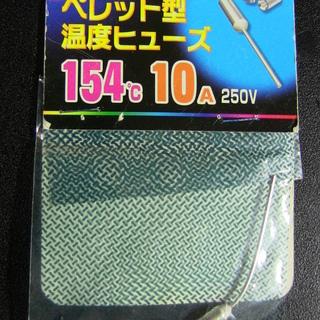 ELPA ペレット型 温度ヒューズ 154℃ 10A 250V ...
