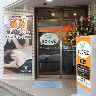 ◆ほぐしサロンまごころ堂◆深夜0時・土日祝も営業!◆首肩コリ・腰痛...