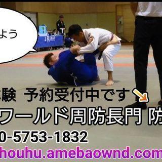 全日本大会そして世界を目指す 柔術