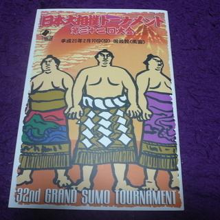 相撲 日本大相撲トーナメント パンフレット