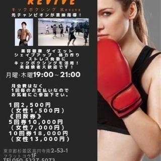 キックボクシング Revive高円寺  毎週月曜木曜の午後7時から...