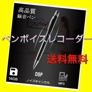 ☆貴重品☆ ボールペン型ICボイスレコーダー 人気 オシャレ 大...