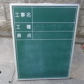工事用黒板(中古)