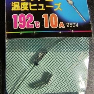 ELPA ペレット型 温度ヒューズ 192℃ 10A 250V ...