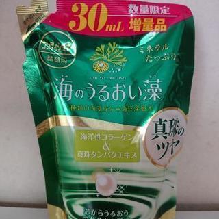 海のうるおい藻コンディショナー(詰替用)