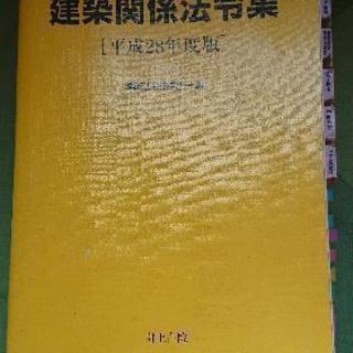 H28,29年度 建築関係法令集 中古