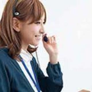 【在宅可能】【空いた時間に出来る】電話対応★受付業務