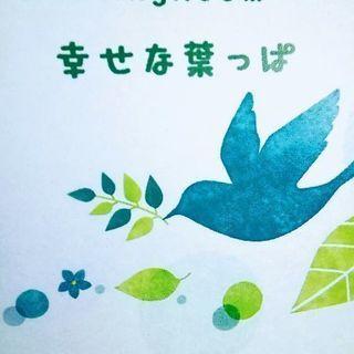 ☘️心と体のリラクゼーション 幸せな葉っぱ☘️