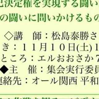 11月10日、エル大阪に行く方!!(大阪市中央区)乗せてって!