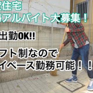 賃貸定期清掃アルバイト大募集!!