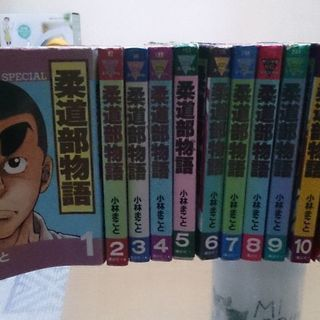柔道部物語全11巻差し上げます