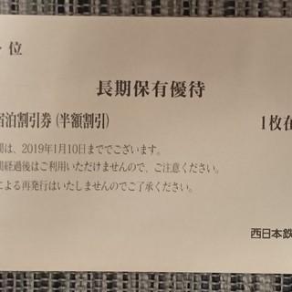 【B】西日本鉄道(株)のホテル宿泊半額割引券1枚