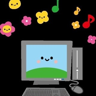 パソコンの使い方教えます