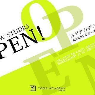 ヨガアカデミー大阪「第2スタジオ」オープニングイベント!