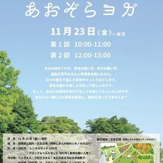 県立相模原公園芝生広場であおぞらヨガ~身体をゆっくりほぐしましょう!!