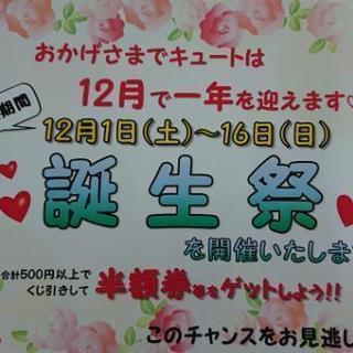 キュート誕生祭開催のお知らせ - 大垣市