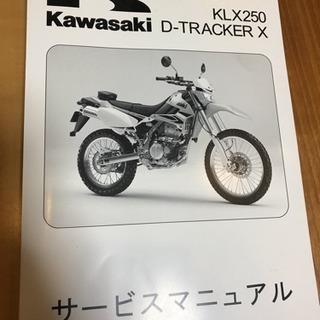 klx250/d-trucker サービスマニュアル