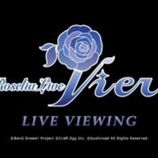 ロゼリア  Roselia 11/7ライブビューイング前売りチケット