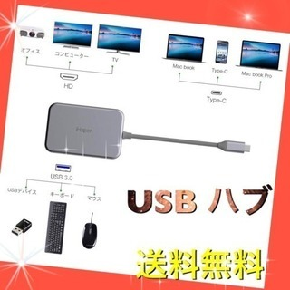 ☆大特価☆ USB C ハブ Type-C SDカード HDMI...
