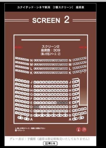 ロゼリア Roselia 11 7ライブビューイング前売りチケット じじベスター 新潟のコンサートの中古あげます 譲ります ジモティーで不用品の処分