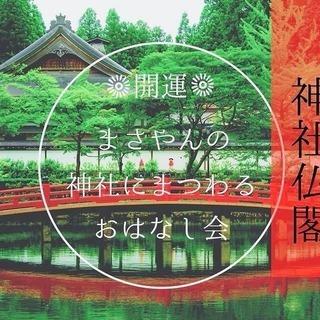 長岡初!全国展開中の「開運まさやんの神社にまつわるお話会」
