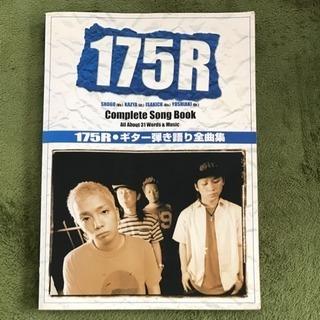 175R ギタースコア♫